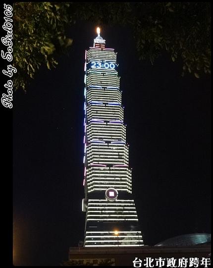 台北市政府跨年