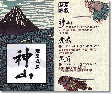 麵屋武藏 神山