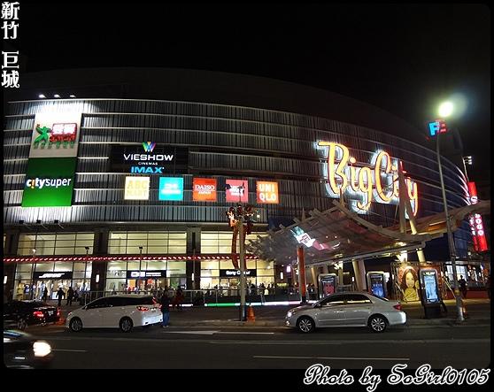 新竹 巨城