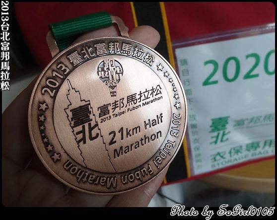 2013台北富邦馬拉松