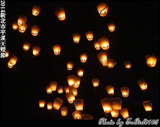 2014新北市平溪天燈節