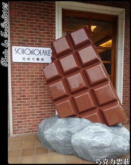巧克力雲莊