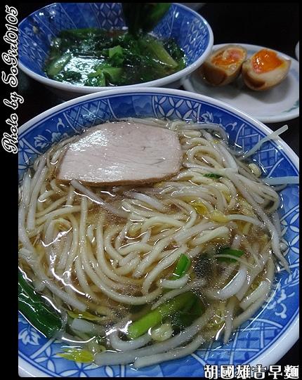 胡國雄古早麵