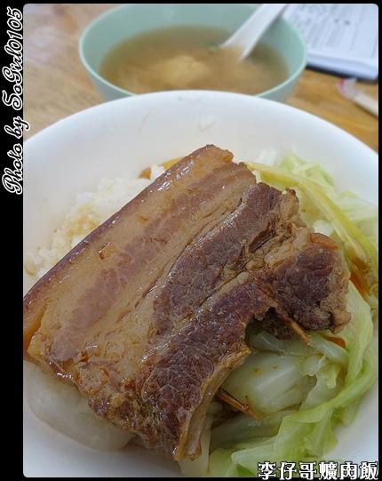 李仔哥爌肉飯