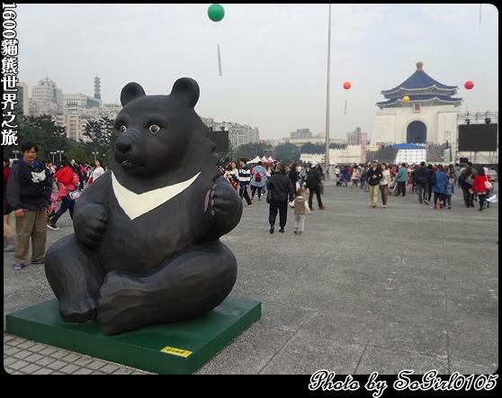 1600貓熊世界之旅