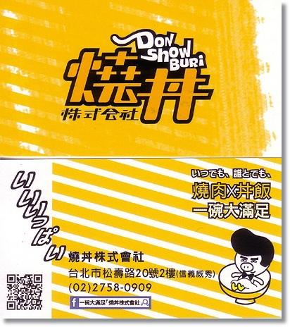 燒丼株式會社