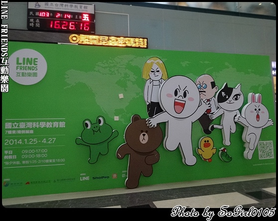 LINE FRIENDS互動樂園