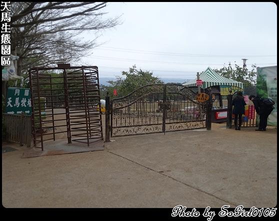 天馬生態園區