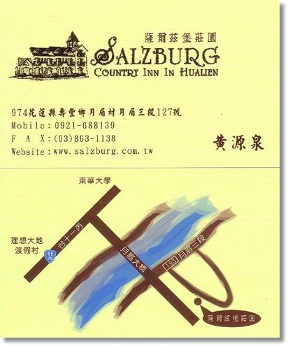 薩爾茲堡莊園