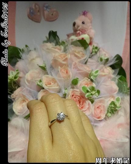 周年求婚記