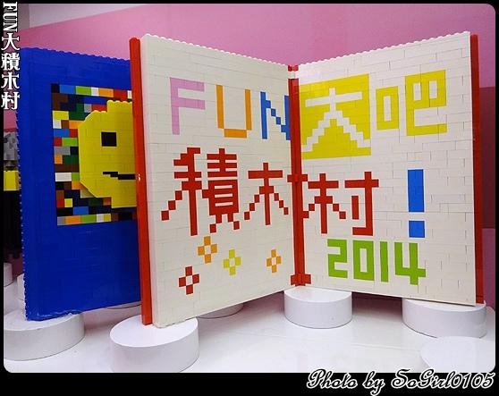 FUN大積木村