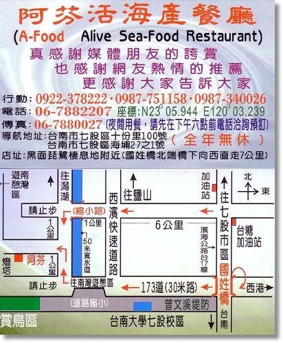 阿芬活海產餐廳