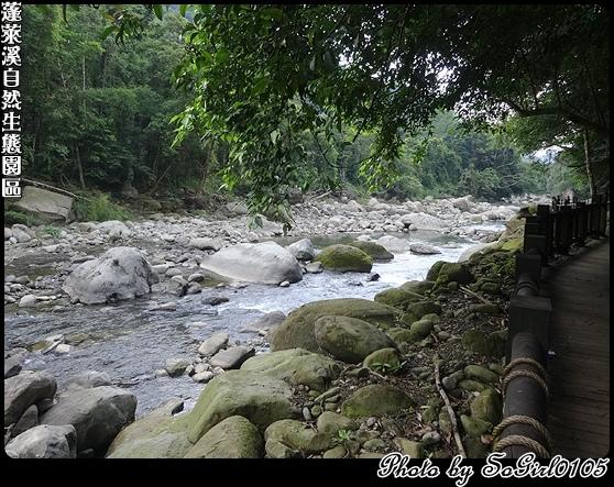 蓬萊溪自然生態園區