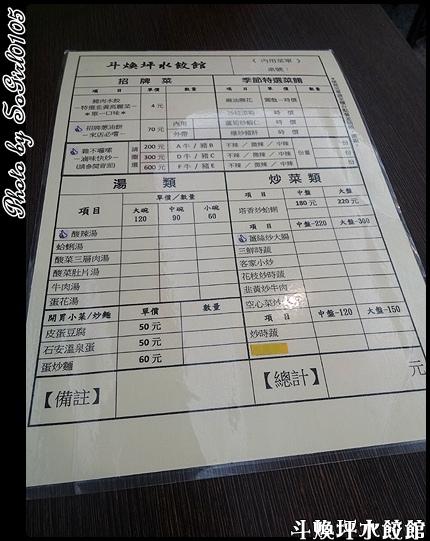 斗煥坪水餃館