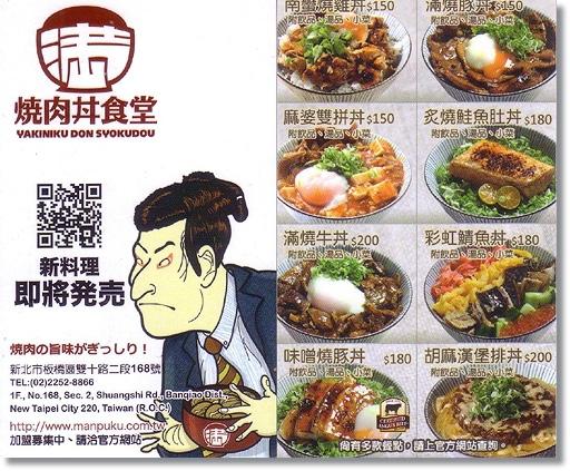 滿燒肉丼食堂