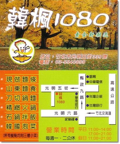 韓楓1080