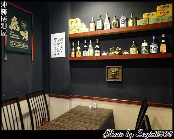 沖繩居酒屋