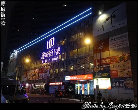 慶城街1號