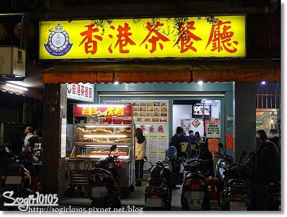 皇家香港茶餐廳