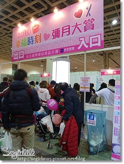 台北國際婦幼用品大展