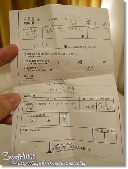 ㄋㄟㄋㄟ日記