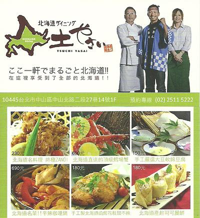 北海道居酒食堂