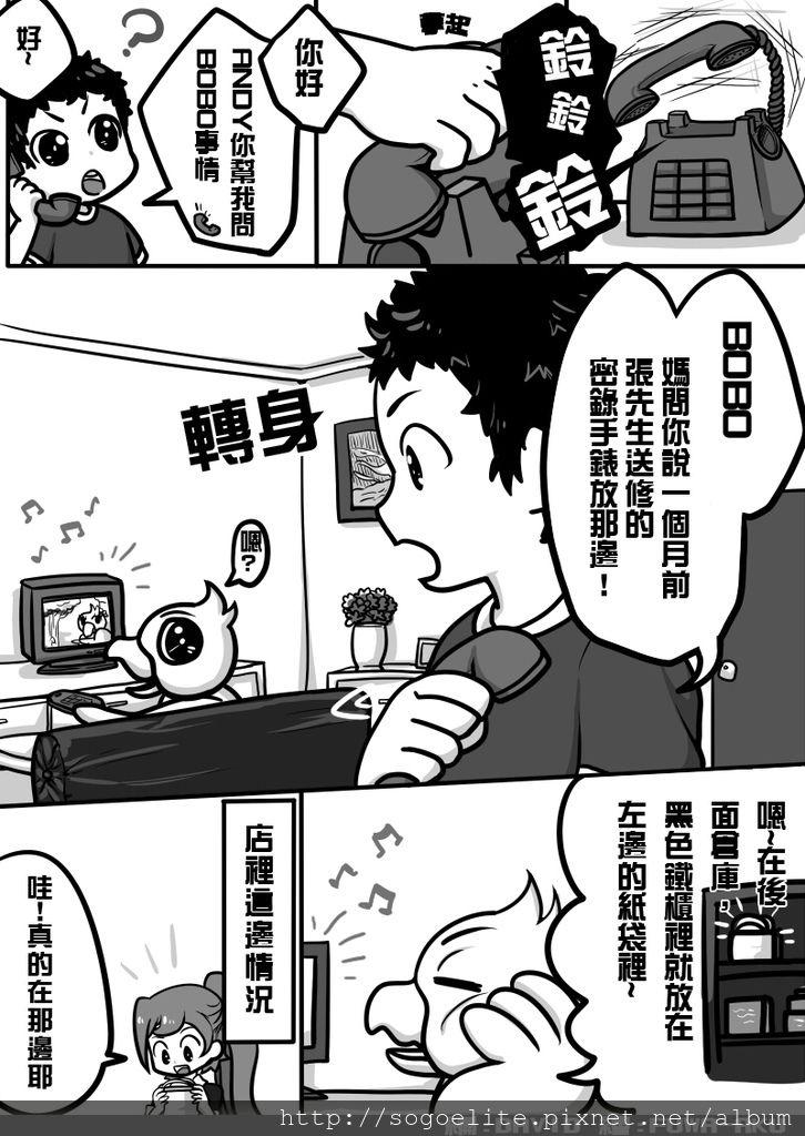 單頁漫畫48(上字