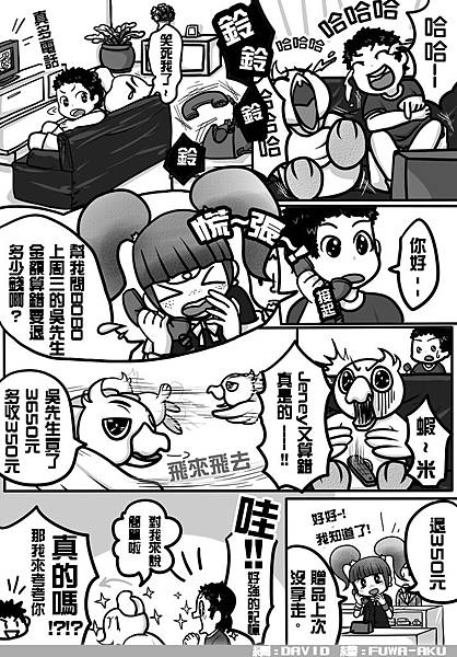 單頁漫畫49(上字