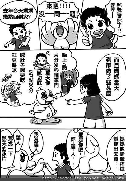 單頁漫畫50(上字