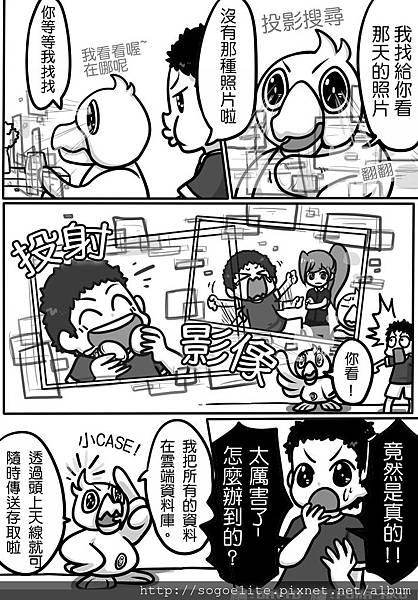 單頁漫畫51(上字