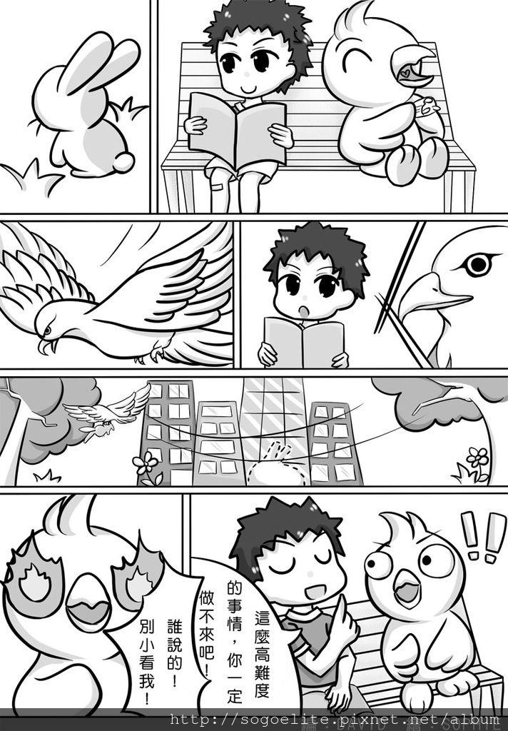 單頁漫畫56(上字