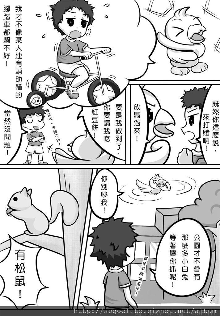 單頁漫畫57(上字