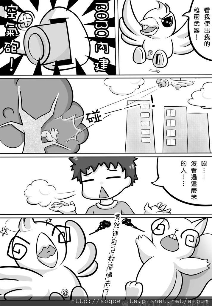 單頁漫畫58(上字