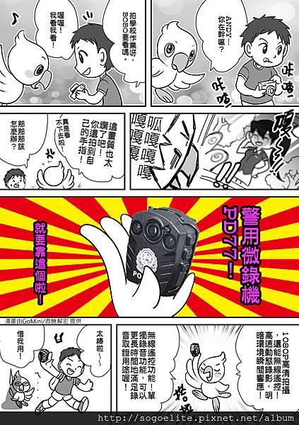 【新銳連合】軍警用 微錄機 PD77 _1