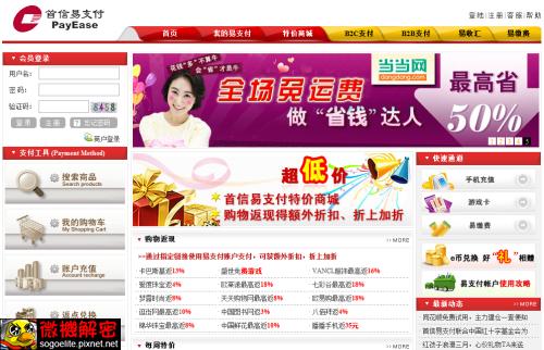 payease-screenshot