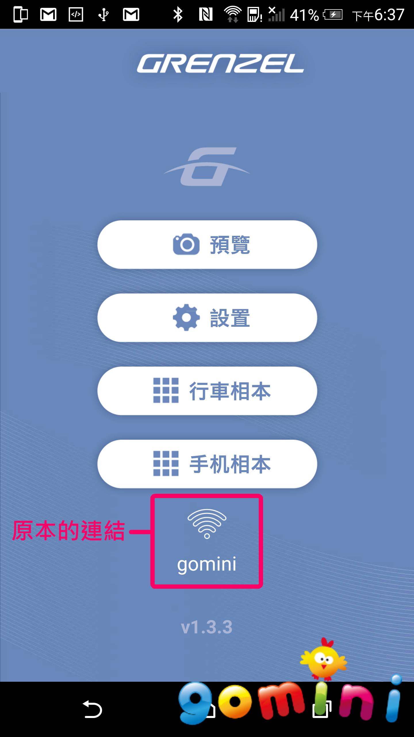 連GOMINI.png