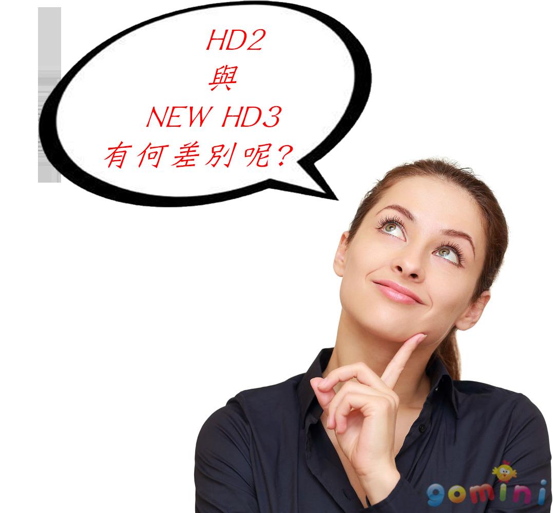 HD2 封面圖.png