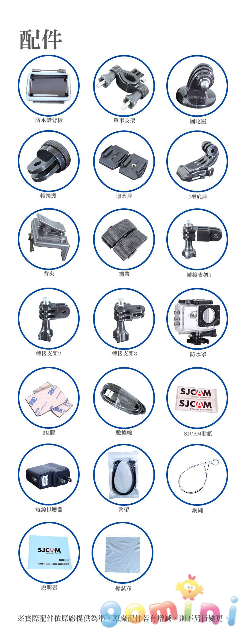 SJ4000 WIFI 配件商品圖.jpg