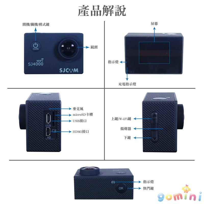 SJ4000 WIFI 商品解說.jpg