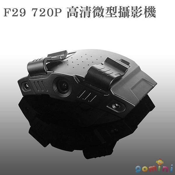 F29 720P 微型攝影機 產品主圖.jpg