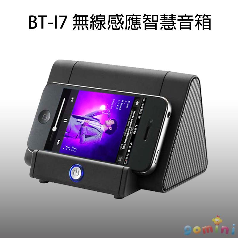 BT-I7 無線感應智慧音箱 產品主圖.jpg