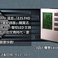 E3S 贈品海報.jpg
