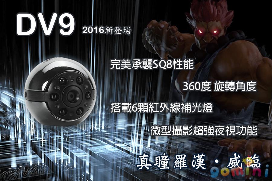 DV9 痞客幫海報.jpg