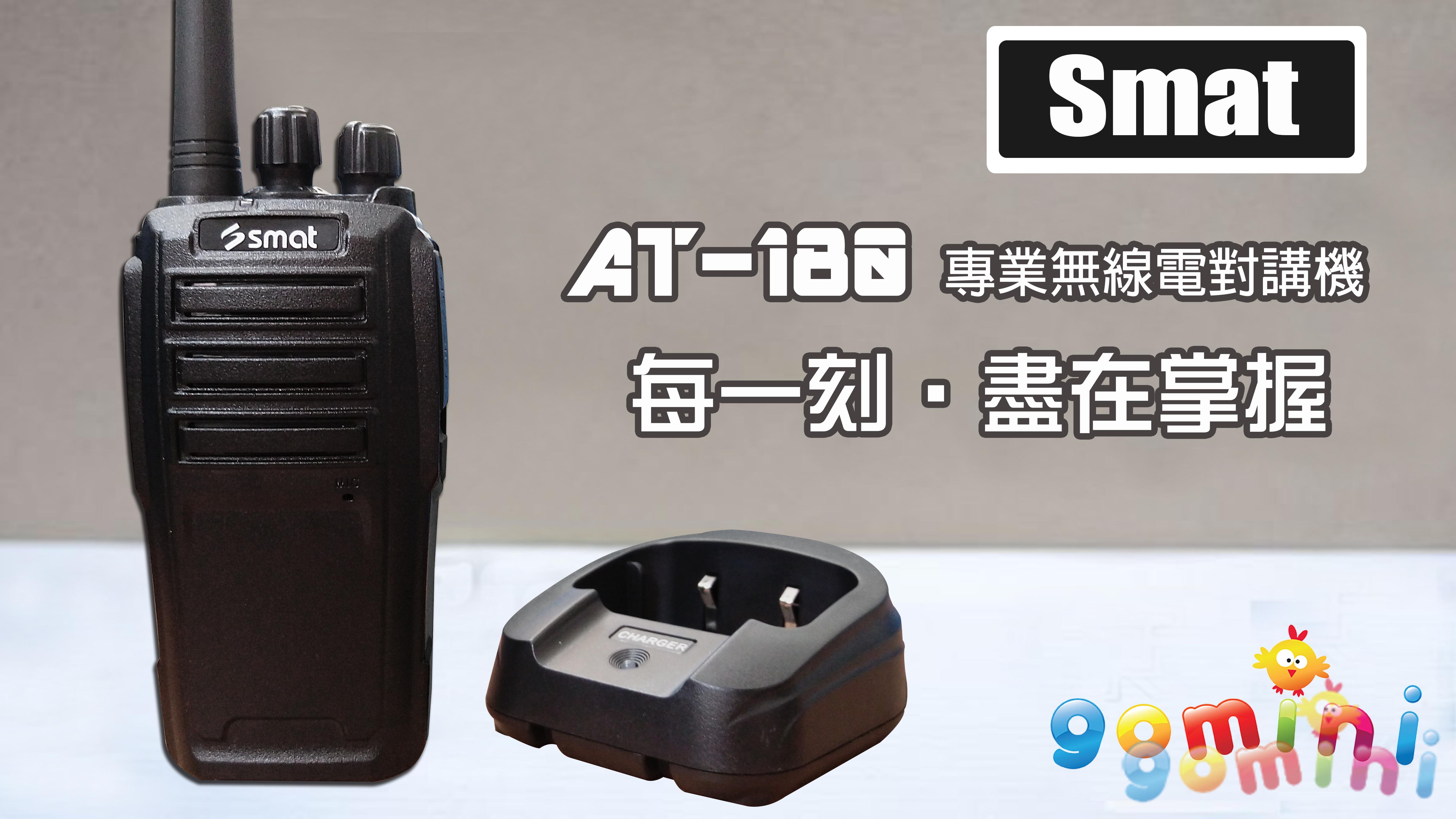 Smat AT-180 痞客幫封面圖.png