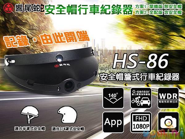 響尾蛇 HS-86 痞客邦用圖.jpg