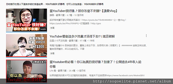 YOUYUBER 好賺嗎.png