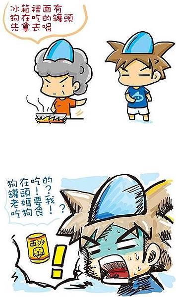 狗在吃(2)