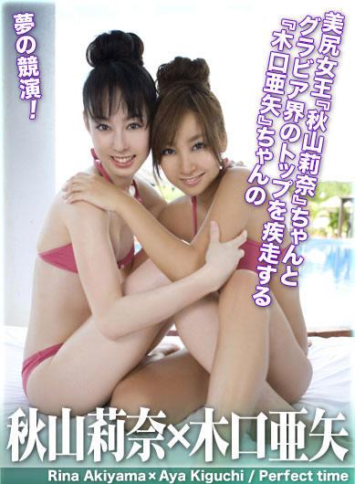 akiyama_kiguchi.jpg