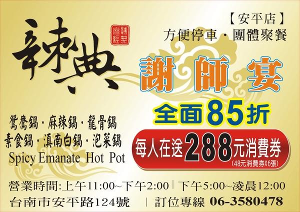 TO0513-辣典(謝師宴).jpg