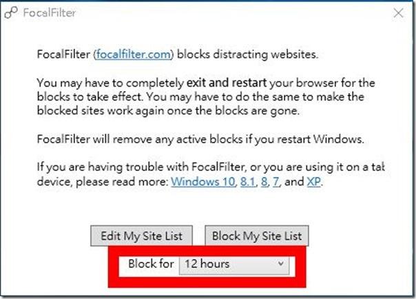 網站封鎖FocalFilter軟體教學1-min